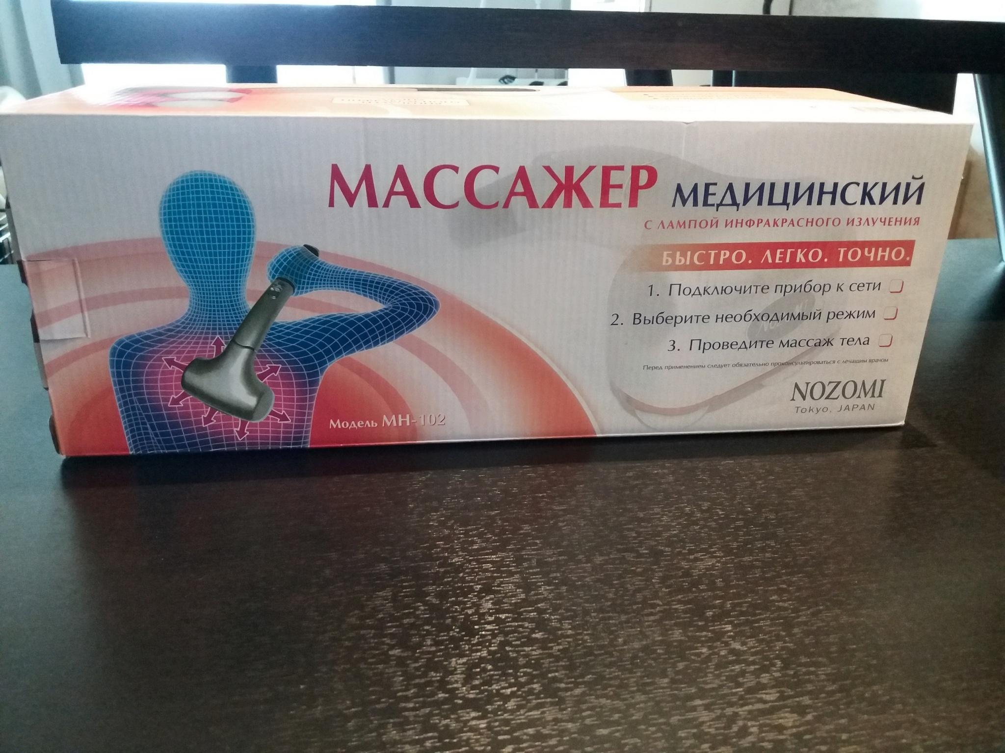 Ручной массажер инфракрасной лампой пленка для вакуумного упаковщика екатеринбург