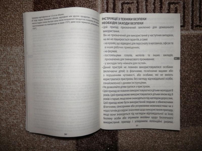 Обзор на Фритюрница Tefal FF 2200 Minifryer - изображение 67