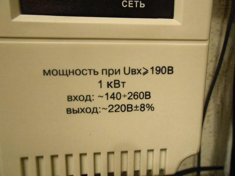 Обзор на Стабилизатор напряжения Ресанта АСН-1000Н/1-Ц Lux - изображение 2