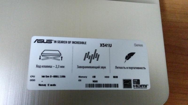 Обзор на Ноутбук Asus X541UA-GQ1247T (90NB0CF1-M18870) - изображение 11