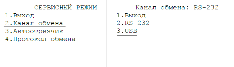 Обучение 1СПодключение FPrint-22 через USB порт