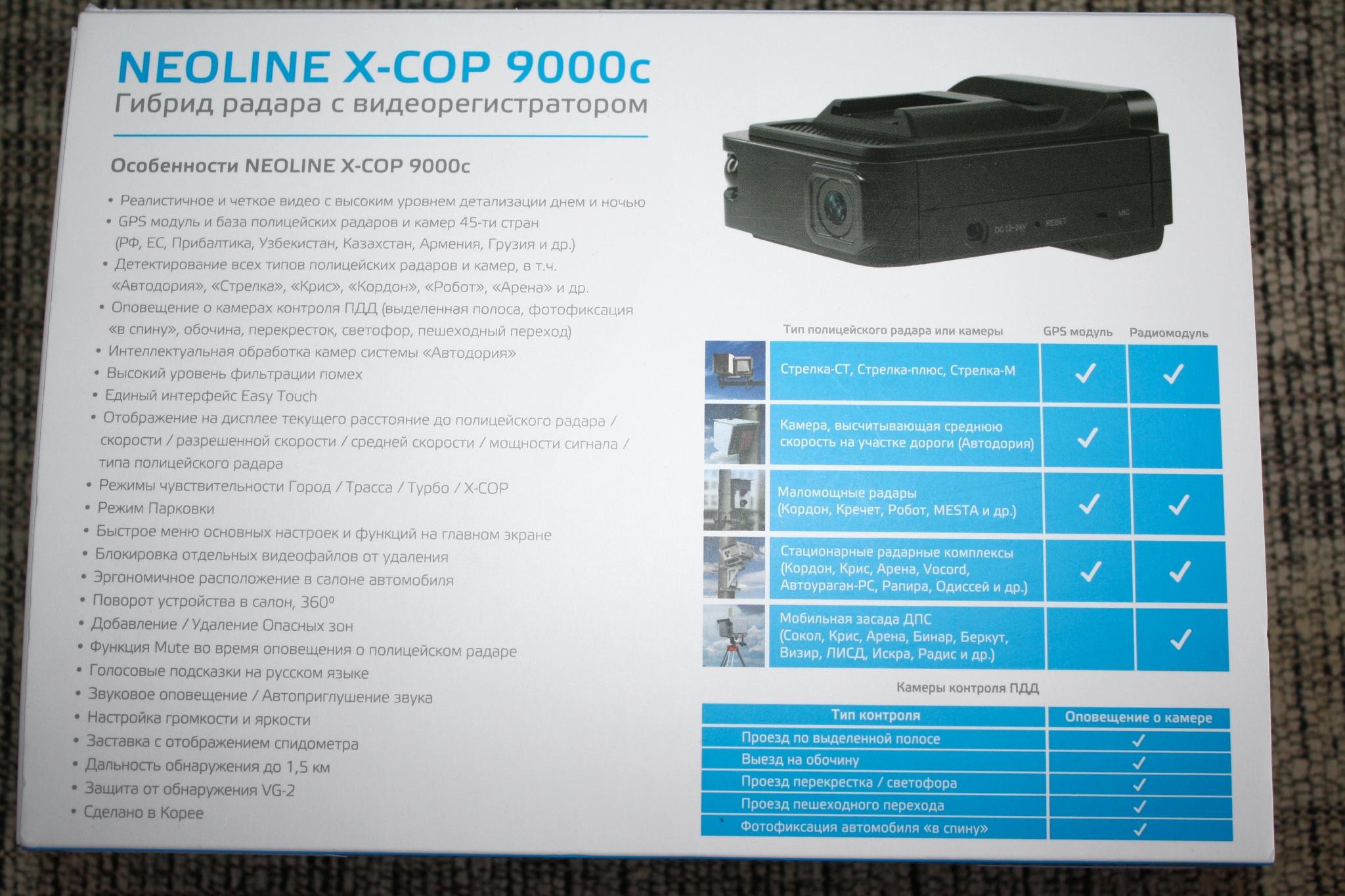 Обзор от покупателя на Видеорегистратор Neoline X-COP ...
