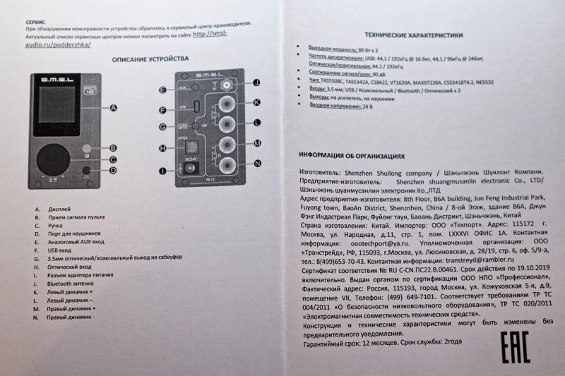 Обзор на Усилитель мощности S.M.S.L AD18 - изображение 3