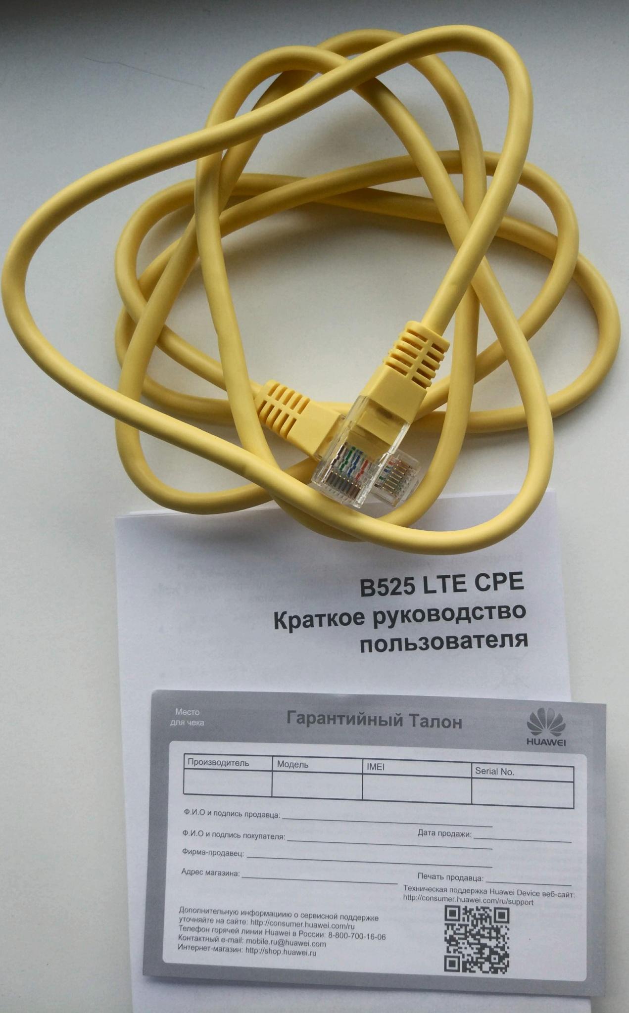 Обзор от покупателя на Маршрутизатор Huawei B525 B525S-23A