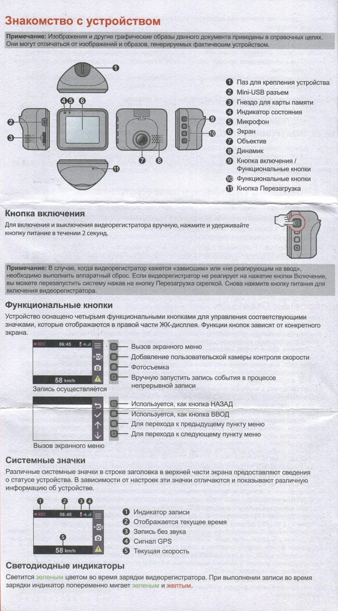 Авторегистратор mivue c330 инструкция автомобильный видеорегистратор каркам цена