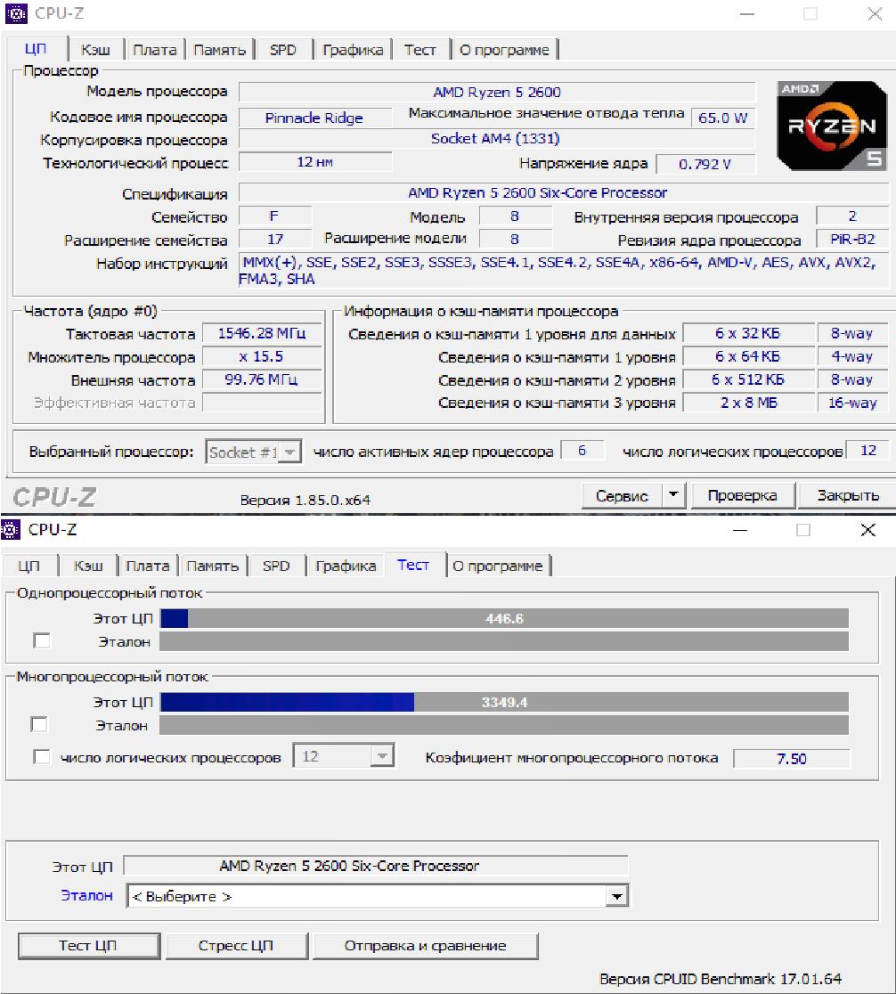 Обзор от покупателя на Процессор AMD Ryzen 5 2600 AM4 BOX — интернет