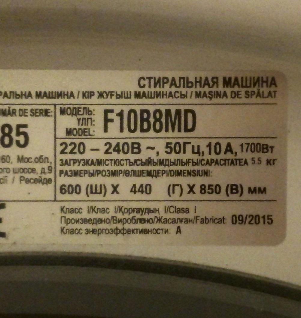 Картинки по запросу шильдик стиральной машины lg
