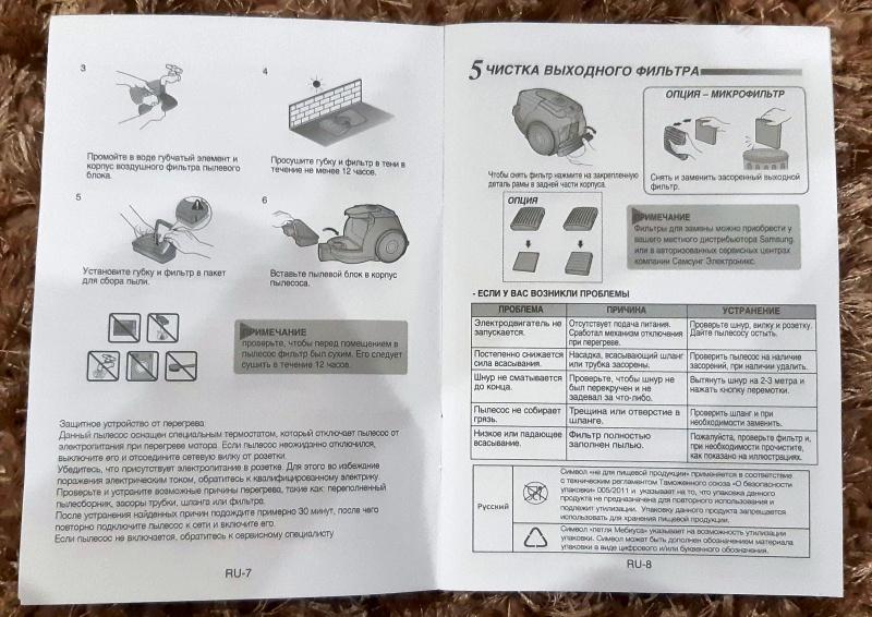 Обзор на Пылесос Samsung SC4326S3A - изображение 12