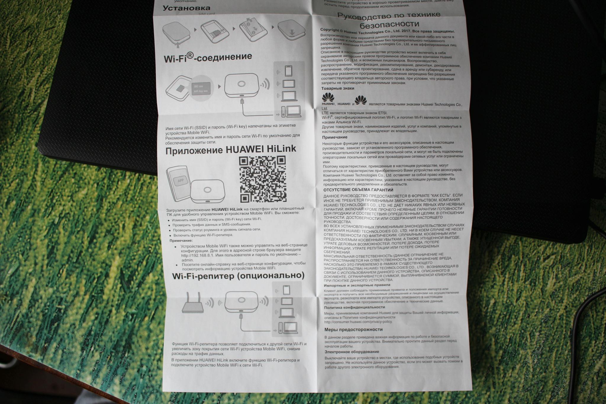 Обзор от покупателя на Модем HUAWEI E5573Cs-322 2G/3G/4G Black