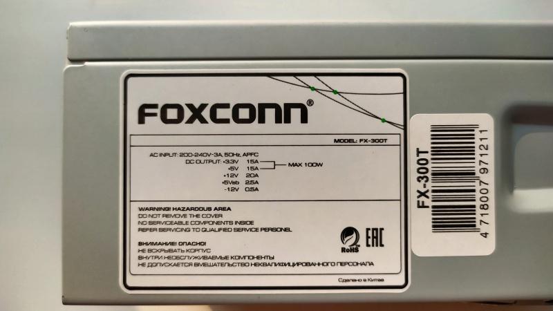Обзор на Блок питания Foxconn 300W TFX FX-300T - изображение 4