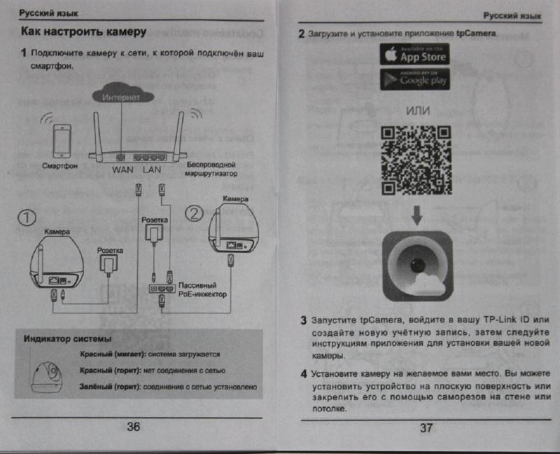 Обзор на Сетевая интернет-камера TP-LINK NC450 - изображение 14