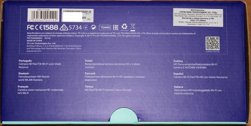 Обзор на Сетевая интернет-камера TP-LINK NC450 - изображение 6