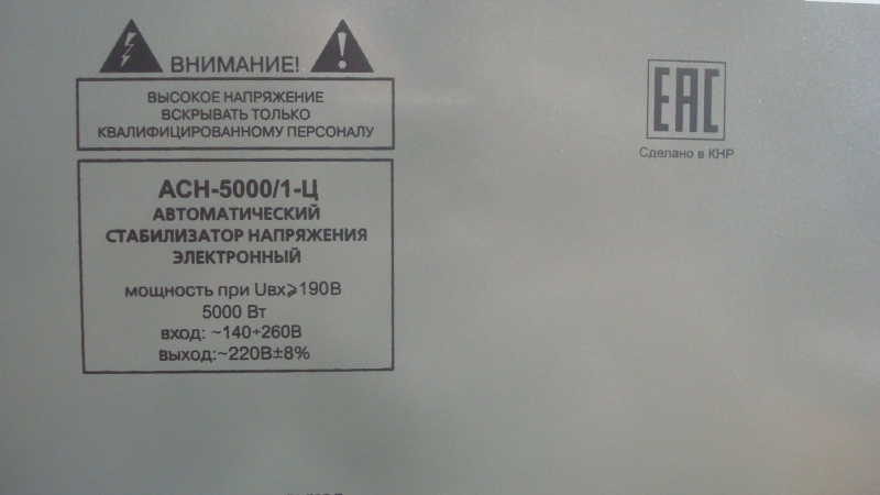 Обзор на Стабилизатор напряжения Ресанта АСН-5000/1-Ц - изображение 6