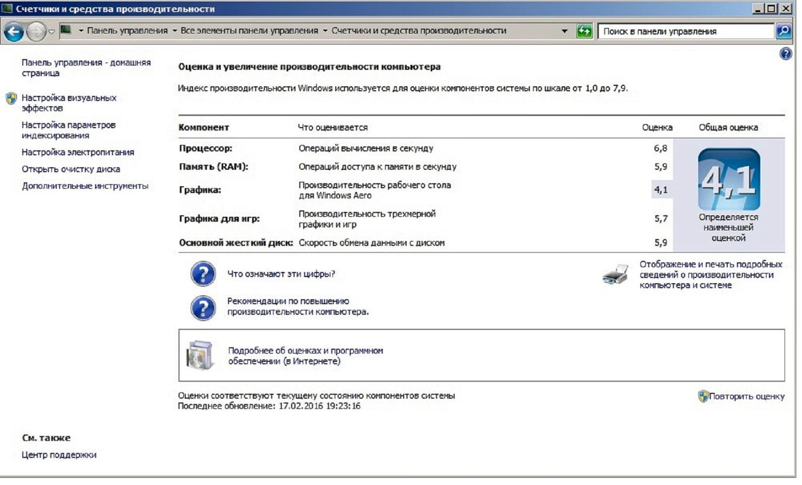 Windows 8.1 как сделать оценку производительности