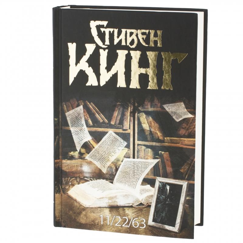Книга 11 22 63 (Кинг Стивен ) — купить в интернет-магазине ОНЛАЙН ... f8b6e7055145c