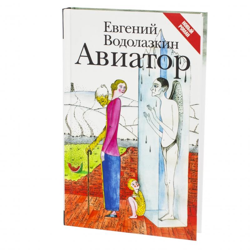 Книга Авиатор (Водолазкин Евгений Германович) — купить в интернет-магазине ОНЛАЙН ТРЕЙД.РУ