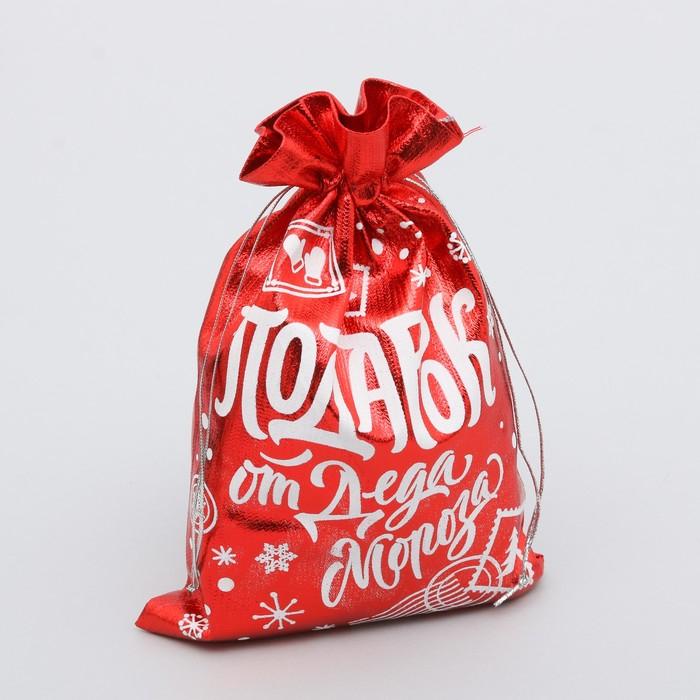 Мешочек подарочный ДАРИТЕ СЧАСТЬЕ «Подарок от Деда Мороза», парча, 16 х 24см — купить в интернет-магазине ОНЛАЙН ТРЕЙД.РУ