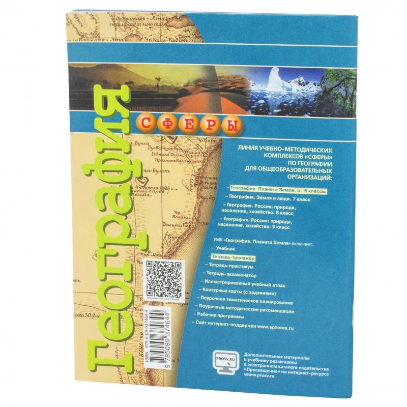 Тренажёр география тетрадь земля 1 часть планета решебник а.а.лобжанидзе