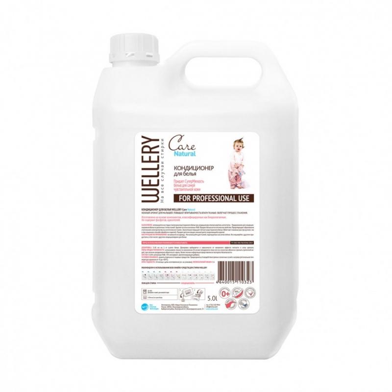 Кондиционер-ополаскиватель WELLERY Care Natural для детского белья, гипоаллергенный, 5 л — купить в интернет-магазине ОНЛАЙН ТРЕЙД.РУ