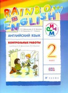 Книга Английский язык класс Контрольные работы к учебнику по  Книга Английский язык 2 класс Контрольные работы к учебнику по английскому языку rainbow english