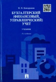 Книга «бухгалтерский (финансовый, управленческий) учет. Учебник. 4.