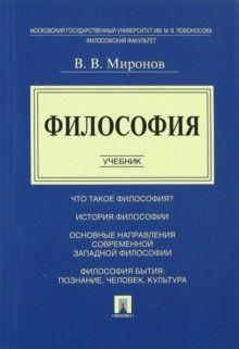 Учебник философия онлайн