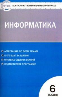 Книга Информатика класс Контрольно измерительные работы ФГОС  Контрольно измерительные работы ФГОС купить в интернет