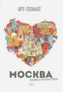 арт магазин онлайн москва