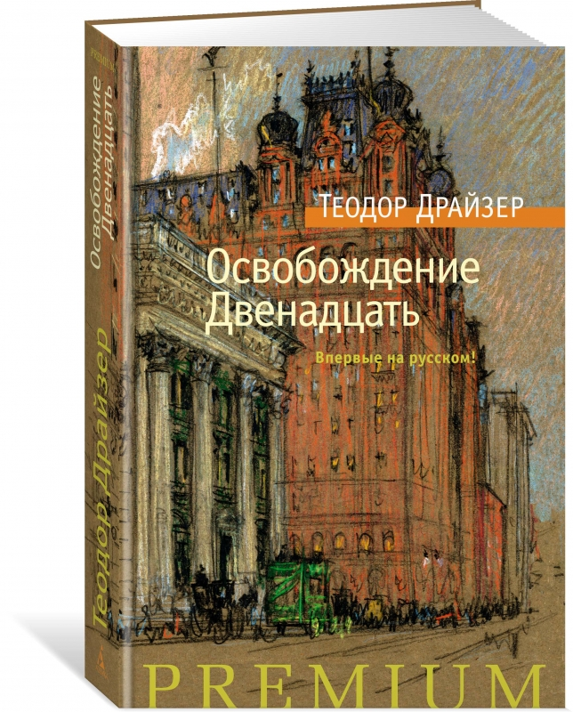 Сочинение теодор драйзер финансист читать книгу онлайн