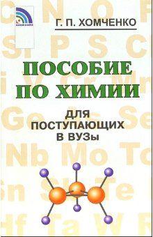 Хомченко Химия для Поступающих в Вузы скачать