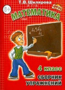 Шклярова гдз 4 класс математика