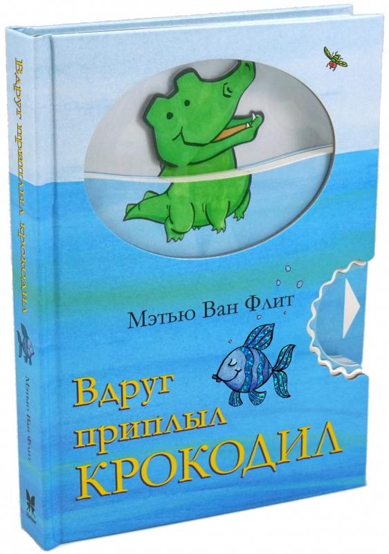 32c942624 Книга Вдруг приплыл крокодил (Ван Флит М.) — купить в интернет-магазине  ОНЛАЙН ТРЕЙД.РУ
