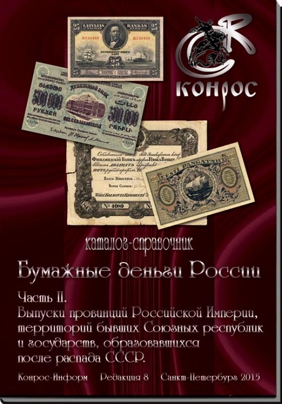 Нумизматика цены на бумажные деньги россии каталог монета 1907 года цена