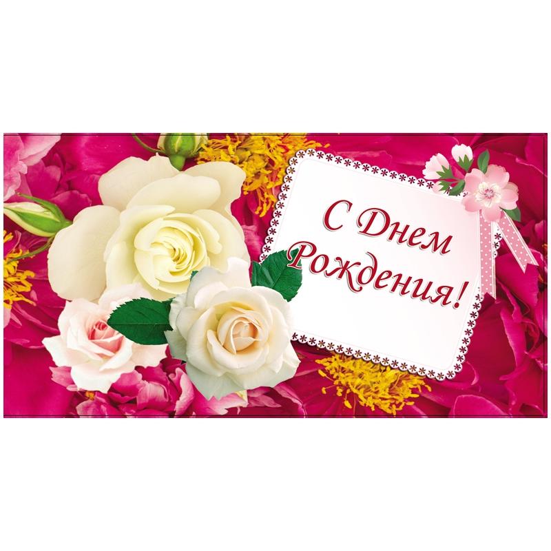 Поздравление в картинках на конверт