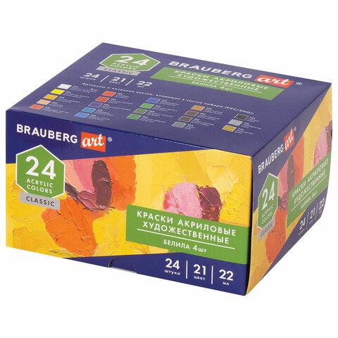 Краски акриловые художественные BRAUBERG ART CLASSIC, НАБОР 24 шт, 21 цвет, в тубах 22 мл — купить в интернет-магазине ОНЛАЙН ТРЕЙД.РУ