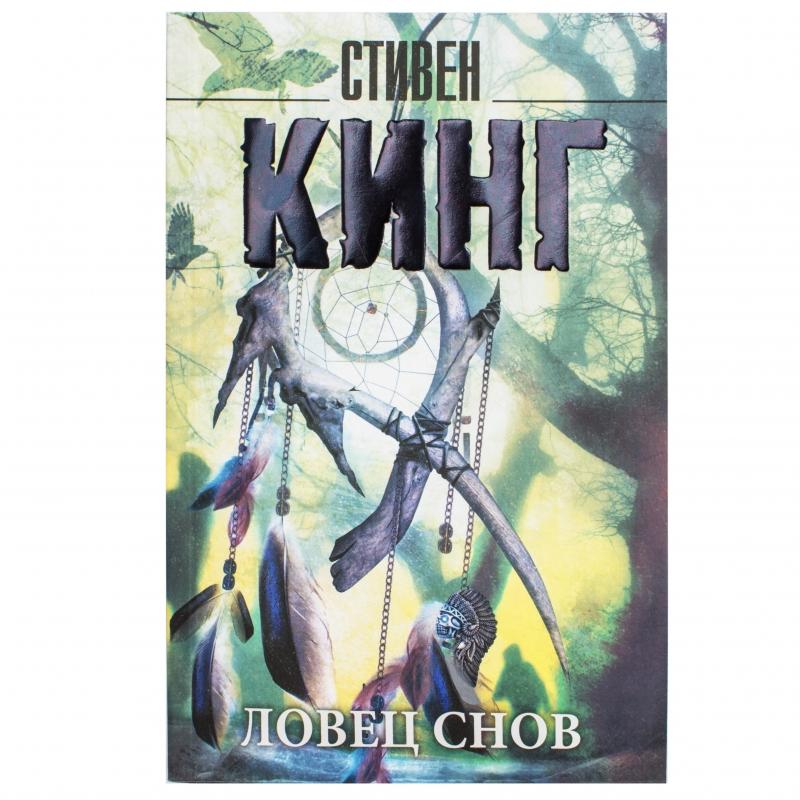 Книга Ловец снов (Кинг Стивен ) — купить в интернет-магазине ОНЛАЙН ... 93984784d2415