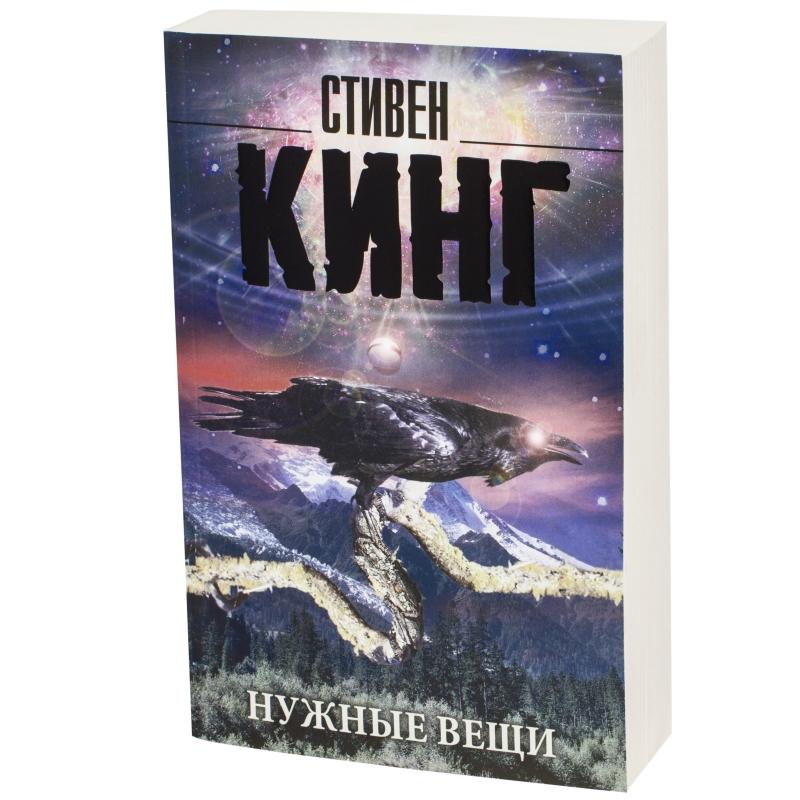 Книга Нужные вещи ( Кинг Стивен ) Изображение 1 - купить в интернет магазине  с доставкой 5002668f98724