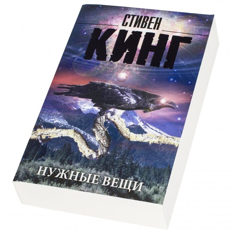 Книга Нужные вещи ( Кинг Стивен ) Изображение 2 - купить в интернет магазине  с доставкой 2af561b4b199a