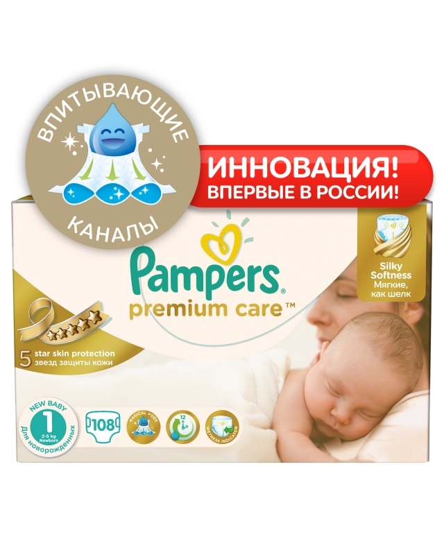 c3366e61badc Подгузники Pampers Premium Care (Памперс Премиум Кэа) 1 Newborn (2-5 ...