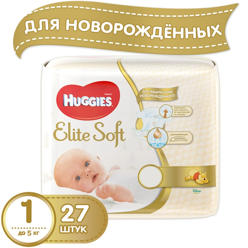 Памперсы huggies elite soft цена