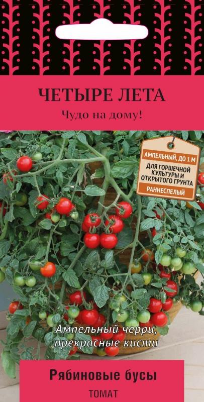 Семена томат рЯбиновые бусы 5шт Ч.а - купить семена, цены в .