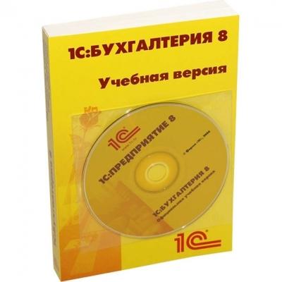 Бухгалтерия 1 с купить интернет магазин регистрация ип в ногинске
