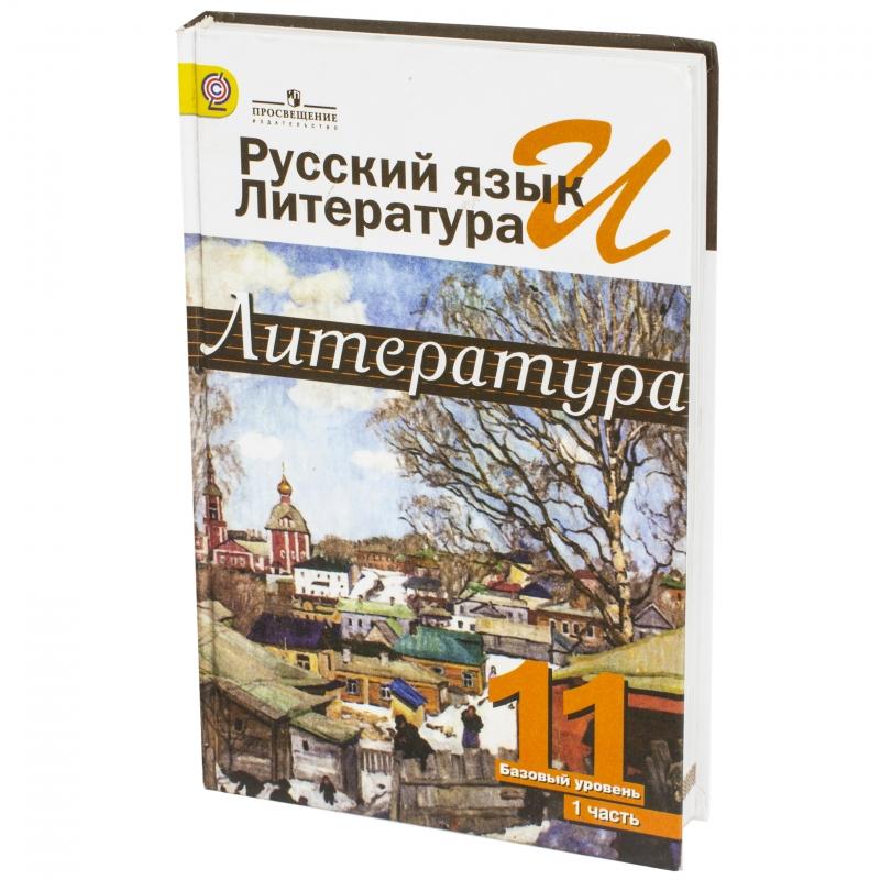 Книга Русский язык и литература. Литература. 11 класс. Учебник. В 2 ... 76c0a6ee53f