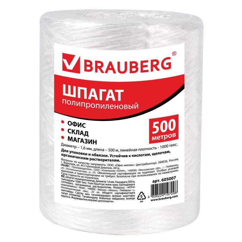 Шпагат полипропиленовый, длина 500 м, диаметр 1,6мм, линейная плотность 1000 текс, BRAUBERG — купить в интернет-магазине ОНЛАЙН ТРЕЙД.РУ