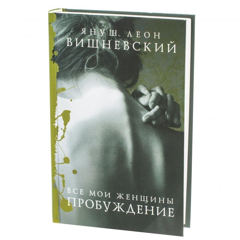 Книга Все мои женщины. Пробуждение (Вишневский Я.Л.) Изображение 1 - cbc69a76b9d
