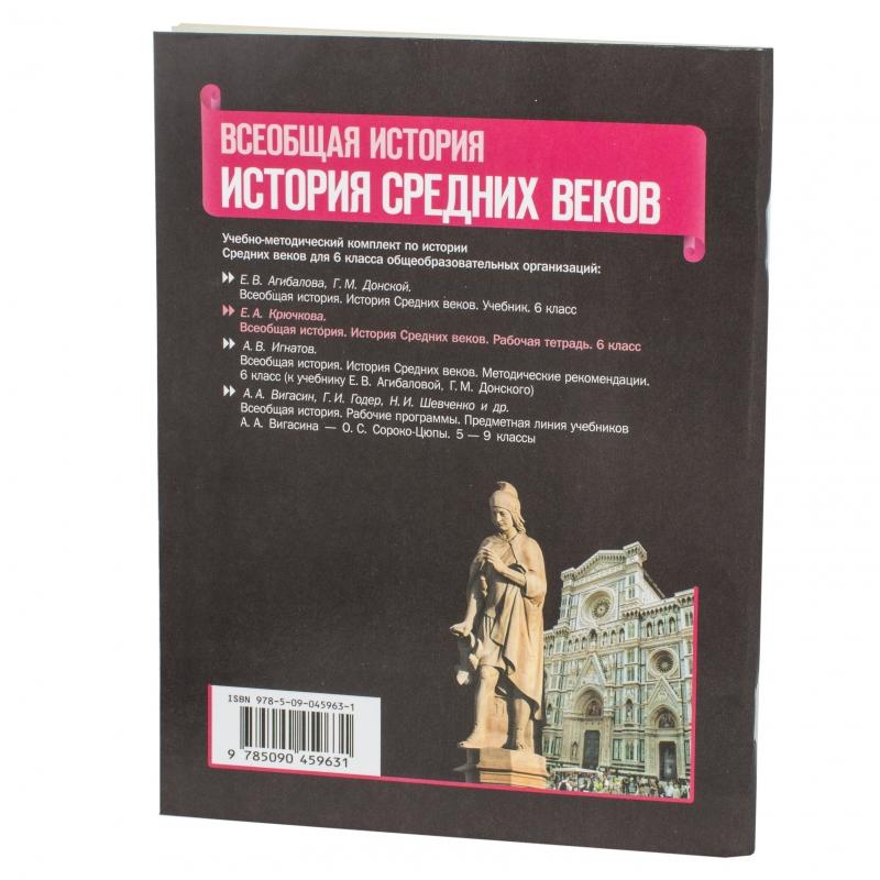 По решебник рабочей тетрадь веков средних история