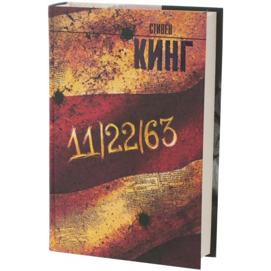 Книга 11 22 63 (Кинг Стивен) — купить в интернет-магазине ОНЛАЙН ... 46c58fcff1439