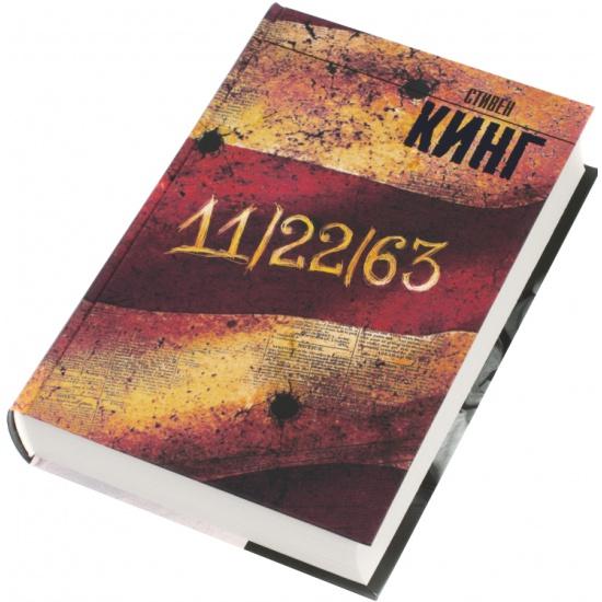... Книга 11 22 63 (Кинг Стивен) Изображение 2 - купить в интернет ... c59579b810fb2