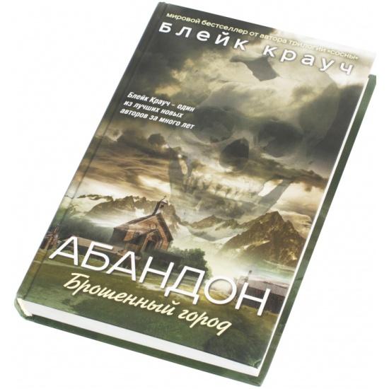 БЛЕЙК КРАУЧ АБАНДОН БРОШЕННЫЙ ГОРОД СКАЧАТЬ БЕСПЛАТНО