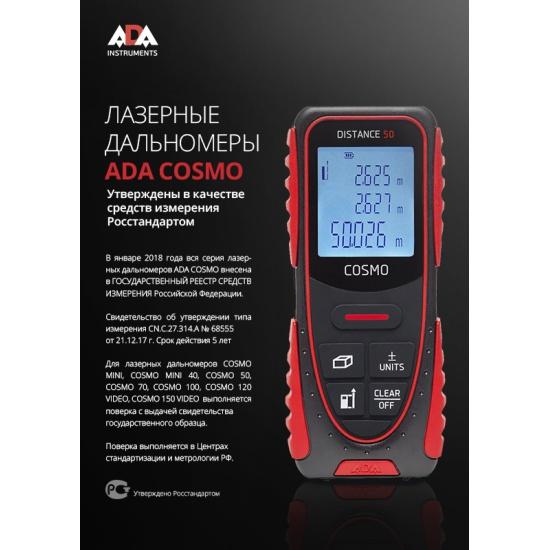 Ada cosmo 100 отзывы special transport dlc